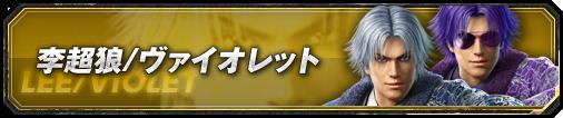 http://www.tk7.tekken-official.jp/images/chara/btn_lee_off.png