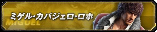http://www.tk7.tekken-official.jp/images/chara/btn_miguel_off.png