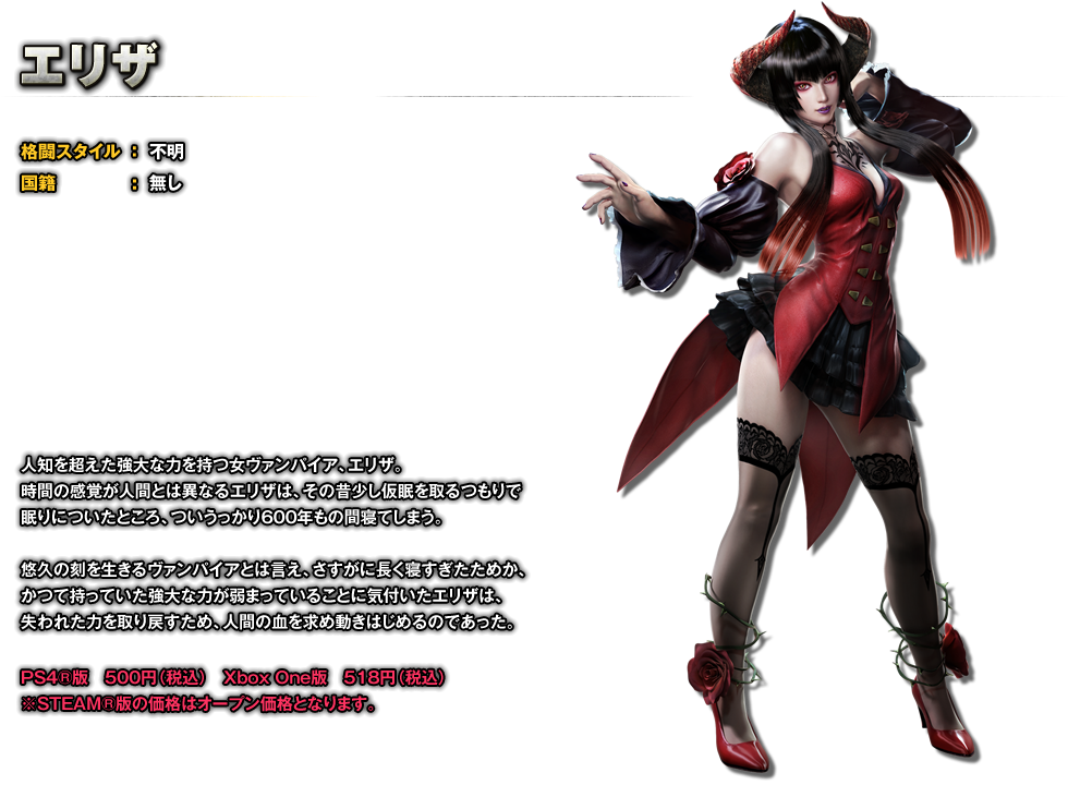 http://www.tk7.tekken-official.jp/images/chara/eliza/img_main.png