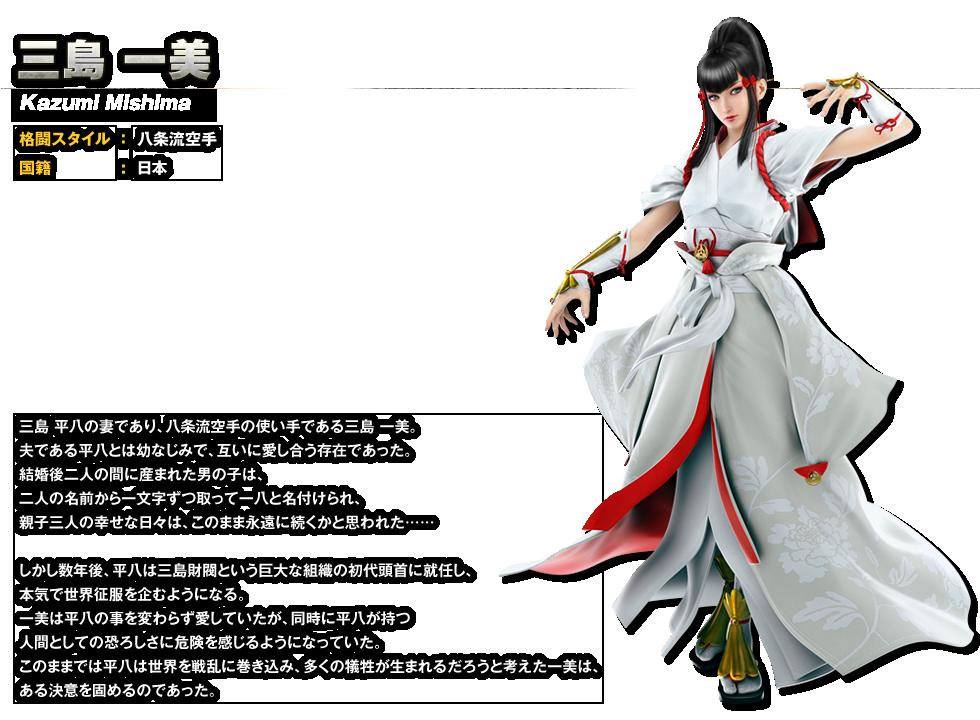 http://www.tk7.tekken-official.jp/images/chara/kazumi/img_main.png