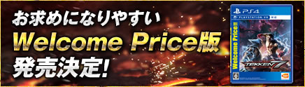 Welcome Price版 発売決定!