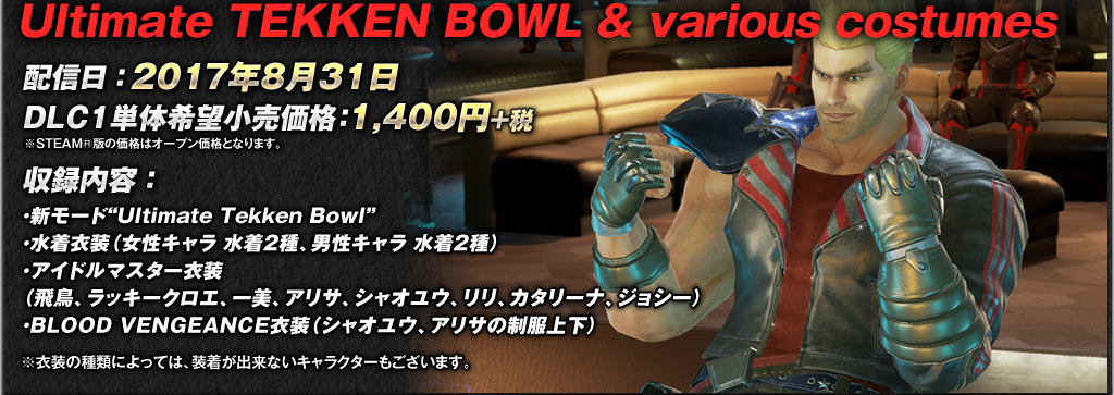 ULTIMATE TEKKEN BOWL