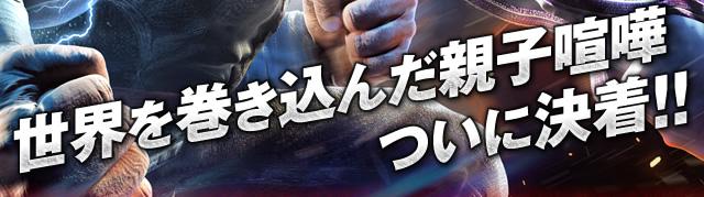 鉄拳7 | バンダイナムコエンターテインメント公式サイト